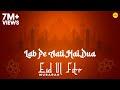 Lab Pe Aati Hai Dua with English Translation   Sandali Ahmad   Most Popular Patriotic Song/Dua