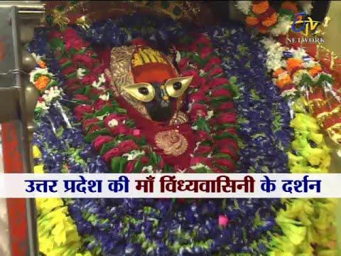 Darshan दर्शन माँ विंध्यवासिनी Maa Vindhyavasini UP On 14th Oct 2015