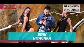 ERIK ft. SALI OKKA - Hitachka/ ЕРИК ft. САЛИ ОККА - Хитачка