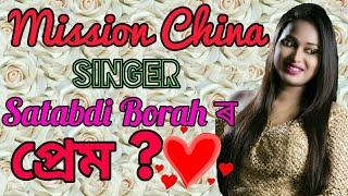 Mission China Satabdi Borah ৰ প্ৰেম হৈছেনে  ? 😊 কি ক'লে তেওঁৰ প্ৰেমৰ কথা চাওঁক ?😀😊