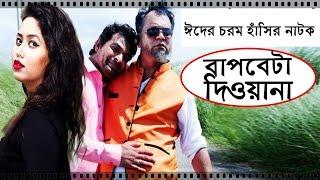 Bangla funny natok Mir Sabbir Babna & Syed  Eid Natok 2016 Bangla Comedy Natok l Bap Beta Dewna