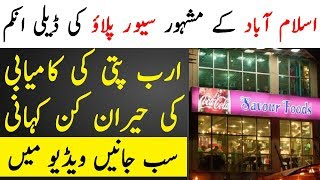 The Success Story of Savour Foods of Rawalpindi and Islamabad | TUT