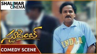 Student Movie || Venu Madhav Hilarious Comedy Scene || Nishanth, Milani, Rathi || Shalimarcinema