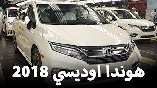 هوندا اوديسي 2018 تحصل على تقنيات جديدة Honda Odyssey