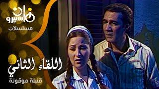 مسلسل ״اللقاء الثاني״ ׀ بوسي – محمود يس ׀ حبيبي قنبلة موقوتة