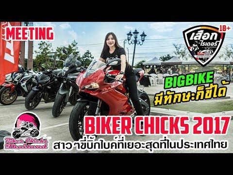Meeting  | BTC2017 ผู้หญิงขี่ Bigbike ที่เยอะที่สุดในไทย ผู้หญิงก็ซิ่งได้ | เสือกไรเดอร์