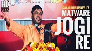 Matwale Jogi Re (Bhajan)