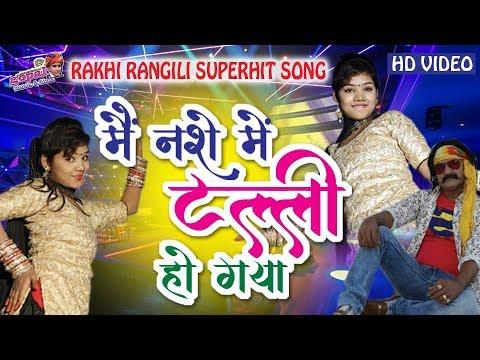 Xxx Mp4 Rakhi Rangili New Song 2018 मैं नशे में टल्ली हो गया Rakhi Rangili का बिलकुल नया राजस्थानी धमाका 3gp Sex