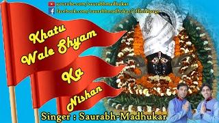 Khatu Wale Shyam Ka Nishan   Khatu Shyam Bhajan 2017   Fagan Mela   Saurabh Madhukar   Video Song