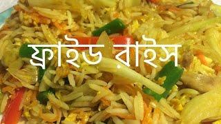 ফ্রাইড রাইস Egg Fried Rice With Chicken Recipe Sylheti Ranna Bangladeshi Cooking in Bangla Desi Food