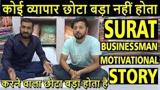 गांव से शुरू किया आज विदेशो मे करते है एक्सपोर्ट | Surat Businessman Motivational Story