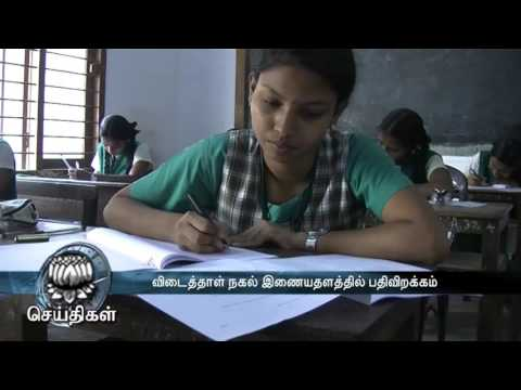 Tamilnadu 12th answer paper xerox copy 2016 download through online - Dinamalar May 17th 2016
