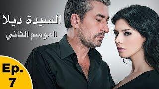 السيدة ديلا 2 الجزء الثاني - الحلقة 7 مترجمة للعربية