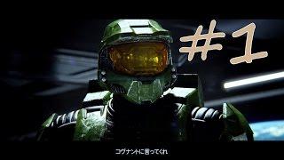 [MCC]Halo2 Anniversary キャンペーン1 日本語 マスターチーフコレクション