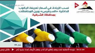 التعريفة الجديدة للمواصلات والأجرة في محافظات مصر