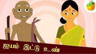ஐயம் இட்டு உண் (Ayammittu Un) | Aathichudi Kathaigal | Tamil Stories for Kids