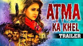 Atma Ka Khel (2018) New Released Hindi Dubbed Movie | Official Trailer | Jayathi, Tejdilip,Tejaswini