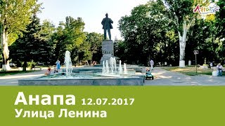 Анапа, улица Ленина 12.07.2017, отдых, погода