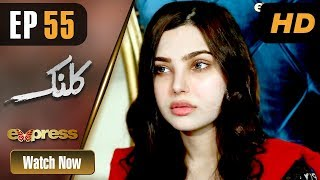 Pakistani Drama | Kalank - Episode 55 | Express Entertainment Dramas | Rubina Arif, Shahzad Malik
