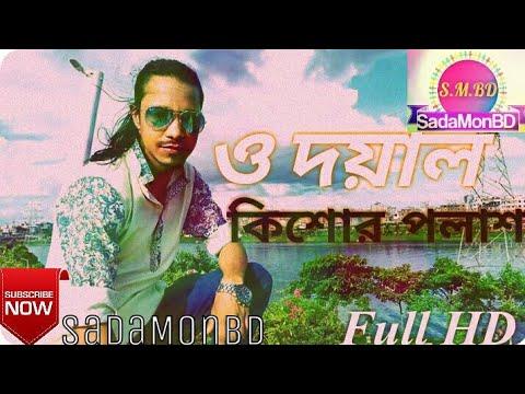 Doyal Kishor Palash New Bangla Songs