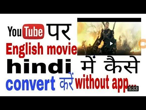 Xxx Mp4 Youtube Par English Movie Hindi Me Kaise Dekhe 【very Easy And Simple Trick 】 3gp Sex