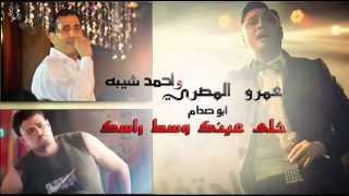 اغنيه احمد شيبه وعمرو المصري وابو صدام - خلي عينك وسط راسك 2015