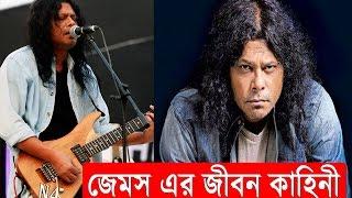 বাংলাদেশের জনপ্রিয় ব্যান্ড শিল্পী মাহফুজ আনাম জেমসের জীবন কাহিনী | Mahfuz Anam James | Bangla News