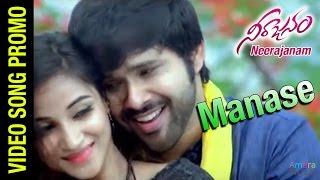 Neerajanam Telugu Movie | Manase Video Song Promo  | Mahesh | Sabyasachi | Karunya