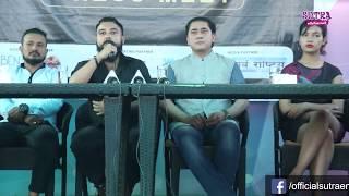 प्रेस मिटमा जे देखियो | Nepal