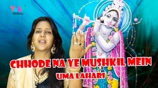 छोड़े ना ये मुश्किल में | Chhode Na Ye Mushkil Mein | Shyam Bhajan | by Uma Lahari (HD)