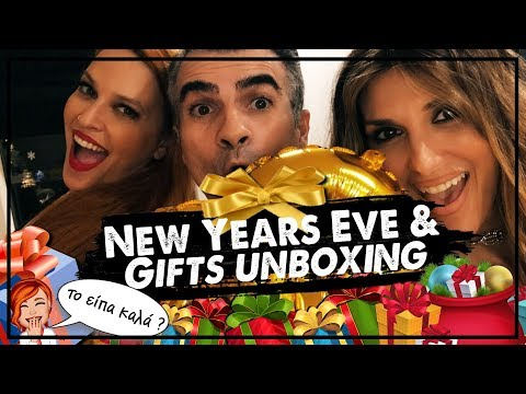 "New Years Eve & ""Gifts Unboxing"" (το είπα καλά;) 