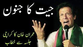 PTI Karachi Jalsa | Speech of Imran Khan | 22 July 2018