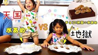 食べ合わせで別の味に!!不思議な食べ合わせ☆本物天国vsにせもの地獄!?「チョコ+納豆」で水あめ「牛乳+梅干」であの味に!!himawari-CH