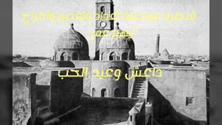 داعش وعيد الحب (يوميات قنطرة موصلية)