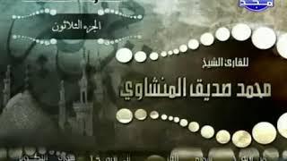 جزء عمّ كاملاً ترتيل الشيخ محمد صديق المنشاوي من قناة المجد للقرآن الكريم