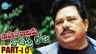 Sahasa Baludu Vichitra Kothi Full Movie Part 10 || Vijayashanti, Sarath Babu || Vidhya Sagar