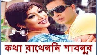 কথা রাখলেন না শাবনূর - bangla actress Shabnur ignored someone ....