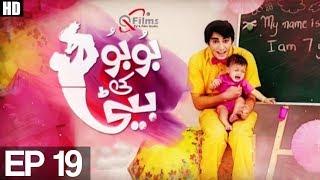 Bubu Ki Beti - Episode 19 | Aplus ᴴᴰ | Top Pakistani Dramas