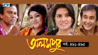 Aloshpur   Episode 491-495   Fazlur Rahman Babu   Mousumi Hamid   A Kha Ma Hasan