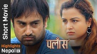 New Nepali Short Movie PALASH 2017/2074 Ft. Rekha Thapa, Aayub KC, Kameshwor Chaurasiya