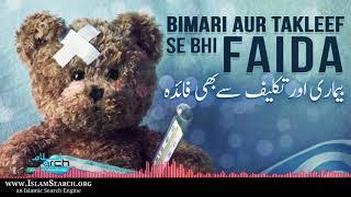 Bimari aur Takleef se bhi Faida    IslamSearch