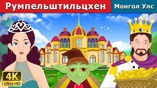 Румпельштильцхен | Rumpelstiltskin in Mongolian | үлгэр | үлгэр сонсох | монгол үлгэрүүд