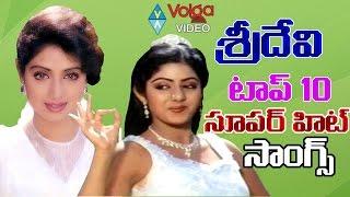 Sridevi Top 10 Super Hit Songs    Sridevi Telugu Hit Songs    Sridevi 2016    Volga Videos