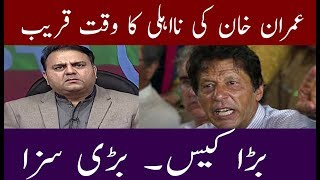 Imran Khan Political career Over? Khanar K Pechy | 14 November 2017 | Neo News