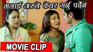 मलाई अरुले केयर गर्नु पर्दैन | Movie Clip | Nepali Movie | Aadhi Bato