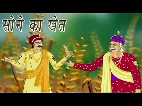 Akbar Birbal Ki Kahani | The Field Of Gold | सोने का खेत | Kids Hindi Story