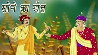 Akbar Birbal Ki Kahani | The Field Of Gold | सोने का खेत | Kids Hindi Story