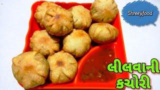 લીલવાની કચોરી    lilva ni kachori recipe step by step