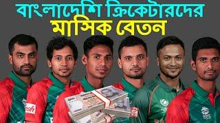 Bangladesh cricket players salary per month | bd top 10 cricketers salary