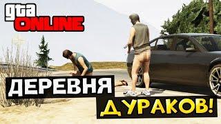 GTA 5 Online (PC) #9 - Деревня дураков!